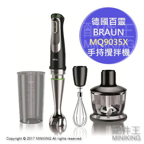 【配件王】日本代購 德國百靈 BRAUN MQ9035X 手持式攪拌機 調理組 多功能智慧型