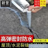 修補膠屋頂裂縫補漏填縫膠平房水泥地面裂縫修補自流平防水灌縫膠填 快速出貨