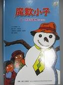 【書寶二手書T6/少年童書_EVW】喔,原來我最棒-測量的秘密_貝堤那.林