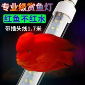魚缸夾燈 防水魚缸燈管鸚鵡錦鯉金魚紅龍增色紅魚不紅水LED魚缸夾燈 玩趣3C 玩趣3C