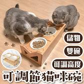 實木斜面可調節高度貓碗【CB001】/寵物碗/寵物餐桌/寵物碗架/貓咪碗/陶瓷碗