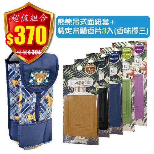 熊熊面紙盒套+米蘭香片 超值組