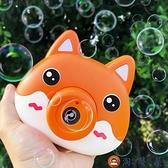 兒童電動泡泡機吹泡泡玩具照相機女孩男孩全自動玩具【淘夢屋】