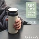 咖啡保溫杯 日式保溫杯簡約磨砂男女學生便攜小巧304不銹鋼水杯車載咖啡杯子 艾家