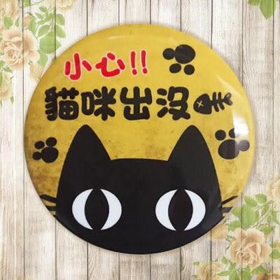 【冰箱貼】小心貓出沒  #  白板貼 冰箱貼 OA屏風貼 置物櫃貼 5.8cm x 5.8cm
