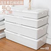 床底收納箱扁平塑料特大號儲物箱衣服被子整理箱床下收納箱帶滑輪TA4824【Sweet家居】