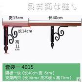 客廳置物架三角架支架托架固定架墻面壁掛一字隔板簡易支撐架 LX【全網最低價】