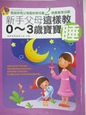 【書寶二手書T7/保健_KAG】新手父母這樣教0~3歲寶寶睡_健康寶寶編輯小組