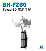 【EC數位】Nanlite 南光 南冠 BH-FZ60 Forza 60 LED聚光燈 專用電池手柄 戶外拍攝 手持握把