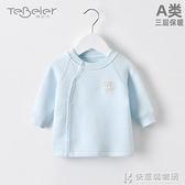 嬰兒衣服系列 嬰兒上衣保暖秋冬夾棉寶寶冬天冬季新生衛生衣單件衣服打底貼身內衣 快意購物網