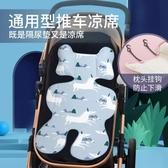 嬰兒推車涼席墊兒童寶寶通用夏季透氣安全座椅bb小童車涼墊手冰絲 完美情人