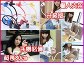 【Love Shop】(鐵製)加強固定版/五色可選/懶人手機支架/懶人支架/手機支架//手機架 New one m7 iphone4/5