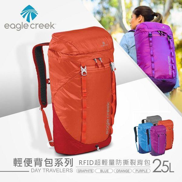 【美國Eagle Creek】RFID超輕量防撕裂雙肩後背包 25L(烈焰橙)