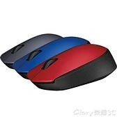 無線滑鼠 M170無線滑鼠筆記本臺式電腦便攜家用辦公游戲小巧耐用USB連接  新品【99免運】
