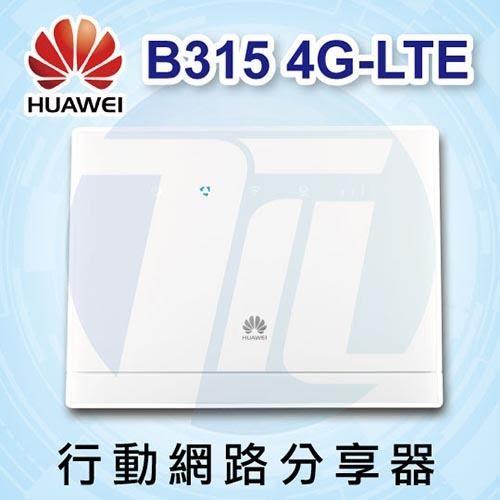 【發揮4G的潛力】華為 LTE CPE 4G 行動無線路由器 B315S-607【11/8~15,超優惠7折】