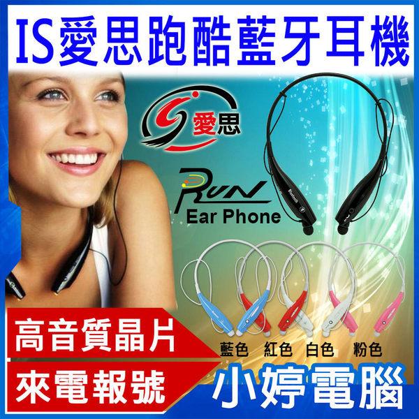 【24期零利率】福利品出清 IS跑酷藍牙耳機 磁吸式耳塞 高音質 快速配對 高音質 超長通話時間