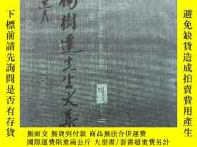 二手書博民逛書店罕見楊樹達文集之五117795 楊樹達 上海古籍出版社 出版19