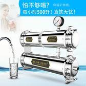 鴻芯不銹鋼凈水器家用大流量廚房超濾直飲自來水過濾器 凈水機 MKS   全館免運
