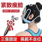 瘦臉神器繃帶小v臉帶面罩提拉臉部緊致去雙下巴美容儀男女士專用 曼慕衣櫃