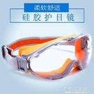護目鏡 透明護目鏡防沖擊防塵防霧防沙防風騎行防紫外線眼鏡工業粉塵眼罩 有緣生活館