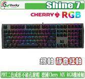 [地瓜球@] Ducky Shine 7 RGB PBT 機械式 鍵盤 Cherry 靜音紅軸 銀軸