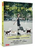 帶你回家的小路:路嘉欣尋訪獸醫師、中途之家等,最專業的「流浪貓領養筆記」。