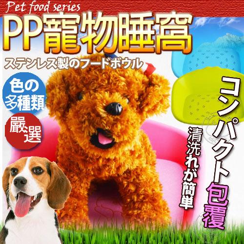 【培菓幸福寵物專營店】DYY》寵物塑膠腳掌包覆睡床(附植絨墊) L號