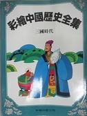【書寶二手書T2/少年童書_D1N】彩繪中國歷史全集-三國時代_牛頓編輯部