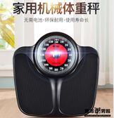 體重秤 機械稱 人體 健康 減肥 健身 指針秤 大表盤 家用 精準 非電子秤