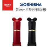DOSHISHA Otona Disney DHISD-17 米奇手持電動刨冰機 迪士尼聯名 刨冰機 米奇 電動刨冰機