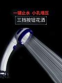 日本強力增壓花灑噴頭加壓高壓家用太陽能淋浴套裝手持通用蓮蓬頭
