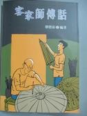 【書寶二手書T6/語言學習_ZFW】客家師傅話_廖德添