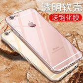 【送鋼化膜】蘋果6splus手機殼iPhone6保護套6/6s/plus透明硅膠防摔全包邊超薄軟殼限時特惠下殺8折