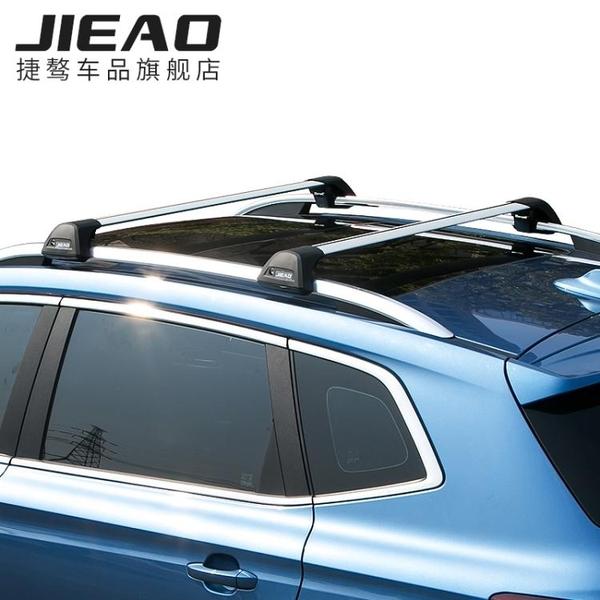Ford福特翼虎行李架全景天窗版車頂架汽車頂行李架鋁合金翼桿靜音橫桿 【快速】