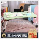簡約筆記本電腦桌 簡易可折疊床上書桌學生宿舍懶人學習桌 尺寸太大請勿使用超商取貨付款