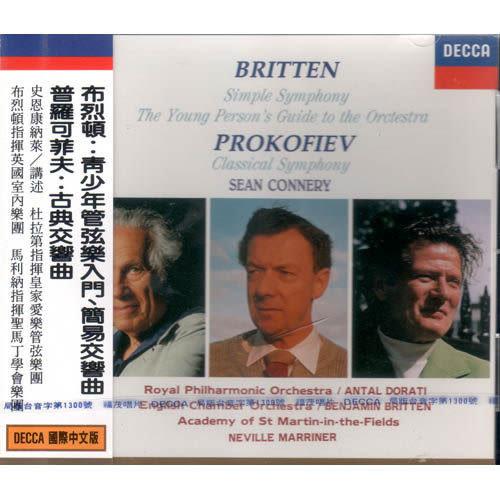 國際中文版121 布烈頓青少年管弦樂入門 簡易交響曲 (購潮8)