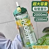 吸管杯 水杯女超大容量夏天季可愛學生便攜塑料杯子吸管運動水壺瓶2000ml 向日葵