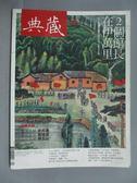 【書寶二手書T4/雜誌期刊_ZBL】典藏古美術_235期_2個館長在伊萬里等