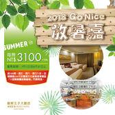 2018 Go Nice放暑嘉-耐斯王子大飯店