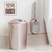 廁所垃圾桶家用衛生間有蓋垃圾紙簍客廳臥室廚房搖蓋式垃圾筒大號 YDL