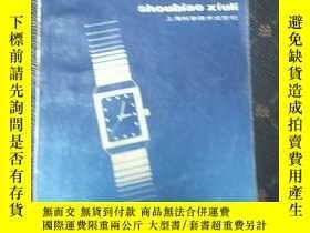 二手書博民逛書店罕見手錶修理(A)Y18892 《手錶修理》編寫組 上海科學技術