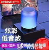 雅蘭仕A1彩燈無線藍芽音箱便攜式低音炮家用車載手機迷你小型拍拍夜燈音 時尚芭莎