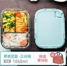 便當盒 304不鏽鋼物生物分隔型玻璃盒可加熱便當盒微波爐專用套裝保鮮餐盒【快速出貨八折搶購】