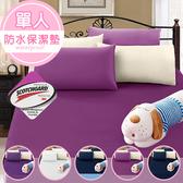 暖暖咻咻【時尚系列】3M吸濕排汗防水透氣網眼布//單人床包式保潔墊//多款可選