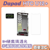 HTC授權 Dapad HTC U12+ 專用 9H 鋼化玻璃 非滿版 玻璃保護貼,HTC U12 Plus