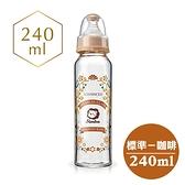小獅王Simba 蘿蔓晶鑽標準玻璃大奶瓶-240ml (咖啡) S69133 (實體簽約店面) 專品藥局【2011969】