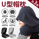 【C0506】連帽U型枕 旅行U型枕 微粒子 人體工學 護頸U型枕 旅行枕 護頸枕 辦公午睡枕
