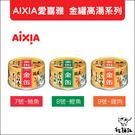 AIXIA愛喜雅〔金罐高湯貓罐,3種口味,70g〕(一箱24入)