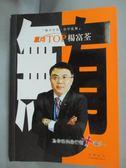 【書寶二手書T5/行銷_IPW】贏向TOP_楊富荃