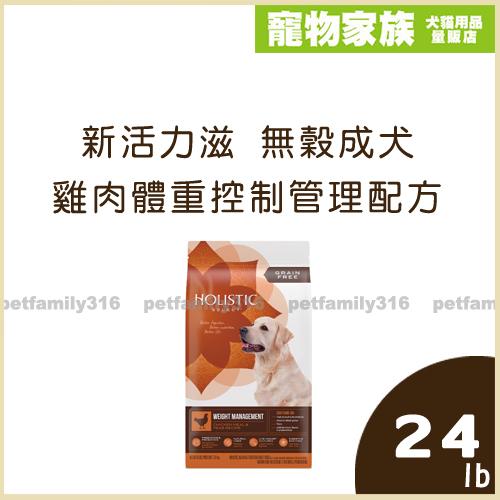 寵物家族-新活力滋 無穀成犬 雞肉體重控制管理配方 24磅